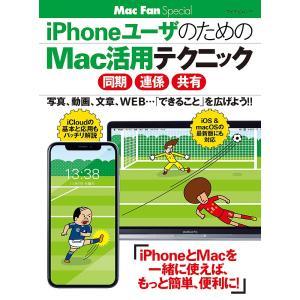 毎日クーポン有/ iPhoneユーザのためのMac活用テクニック bookfan PayPayモール店