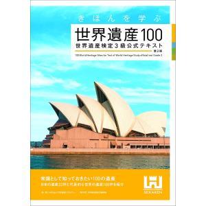 きほんを学ぶ世界遺産100 世界遺産検定3級公式テキスト/世界遺産アカデミー/世界遺産検定事務局