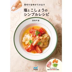 素材の旨味を引き出す塩とこしょうのシンプルレシピ/浜内千波/レシピ