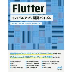 Flutterモバイルアプリ開発バイブル/南里勇気/太田佳敬/矢田裕基