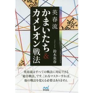 英春流かまいたち&カメレオン戦法/鈴木英春