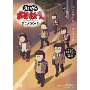 えいがのおそ松さんアニメコミック/赤塚不二夫/えいがのおそ松さん製作委員会