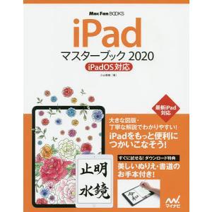 iPadマスターブック 2020/小山香織