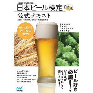 日曜はクーポン有/ 日本ビール検定公式テキスト 知って広がるビールの世界! 2020年4月改訂版/日本ビール文化研究会|bookfan PayPayモール店