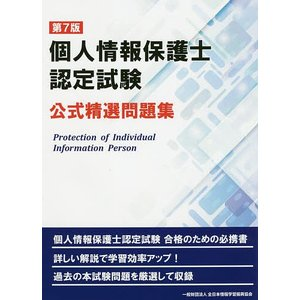 個人情報保護士認定試験公式精選問題集