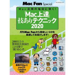 毎日クーポン有/ 「Mac上達」技ありテクニック Mac活用の毎日に効く! 2020 bookfan PayPayモール店