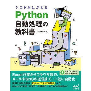 日曜はクーポン有/ シゴトがはかどるPython自動処理の教科書/クジラ飛行机|bookfan PayPayモール店