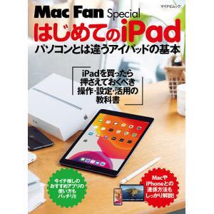 毎日クーポン有/ はじめてのiPad パソコンとは違うアイパッドの基本 iPadを買ったら押さえておくべき操作・設定・活用の教科書 bookfan PayPayモール店