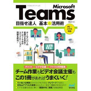 毎日クーポン有/ Microsoft Teams目指せ達人基本&活用術/東弘子