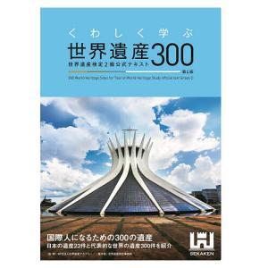 毎日クーポン有/ くわしく学ぶ世界遺産300 世界遺産検定2級公式テキスト/世界遺産アカデミー/世界...