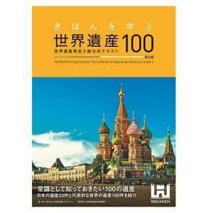 毎日クーポン有/ きほんを学ぶ世界遺産100 世界遺産検定3級公式テキスト/世界遺産アカデミー/世界...