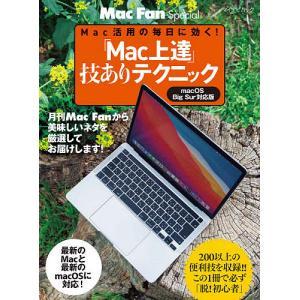 毎日クーポン有/ 「Mac上達」技ありテクニック Mac活用の毎日に効く! 〔2021〕 bookfan PayPayモール店