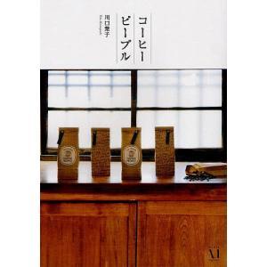 日曜はクーポン有/ コーヒーピープル/川口葉子|bookfan PayPayモール店