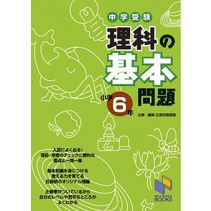 編:日能研教務部 出版社:日能研 発行年月:2007年12月 シリーズ名等:日能研ブックス