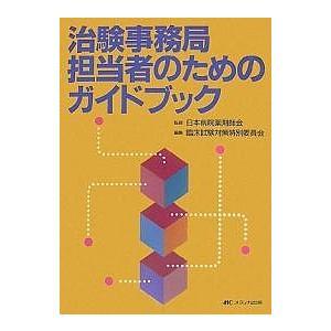 編:臨床試験対策特別委員会 出版社:メディカ出版 発行年月:2007年09月