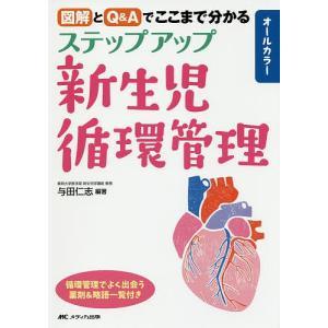 編著:与田仁志 出版社:メディカ出版 発行年月:2016年08月
