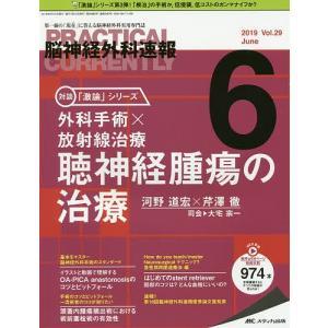 脳神経外科速報 第29巻6号(2019−6)