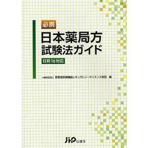 必携日本薬局方試験法ガイド 日局16対応/医薬品医療機器レギュラトリーサイエンス財団