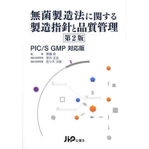 無菌製造法に関する製造指針と品質管理 PIC/S GMP対応版/齋藤泉