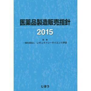 医薬品製造販売指針 2015/レギュラトリーサイエンス学会
