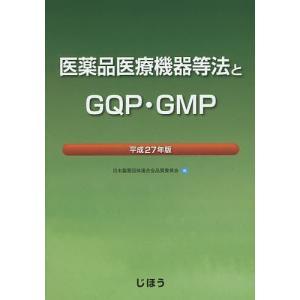 医薬品医療機器等法とGQP・GMP 平成27年版/日本製薬団体連合会品質委員会