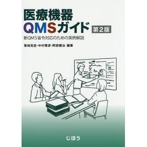 医療機器QMSガイド 新QMS省令対応のための実例解説/菊地克史/中村雅彦/阿部健治