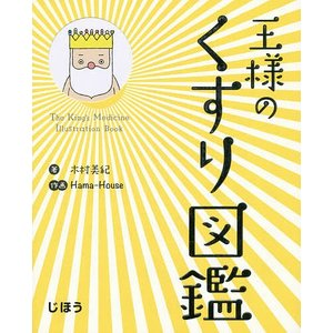 王様のくすり図鑑/木村美紀/Hama‐House