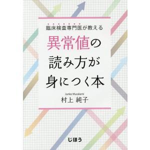 臨床検査専門医が教える異常値の読み方が身につく本/村上純子