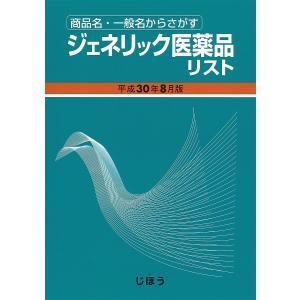 ジェネリック医薬品リスト 商品名・一般名からさがす 平成30年8月版/医薬情報研究所