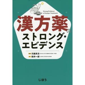 漢方薬のストロング・エビデンス/新井一郎/元雄良治