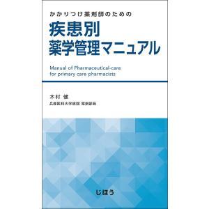 かかりつけ薬剤師のための疾患別薬学管理マニュアル/木村健