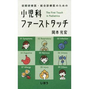 初期研修医・総合診療医のための小児科ファーストタッチ/岡本光宏