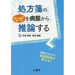 著:宇高伸宜 著:岸田直樹 出版社:じほう 発行年月:2019年05月