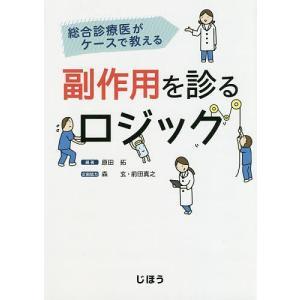 総合診療医がケースで教える副作用を診るロジック/原田拓