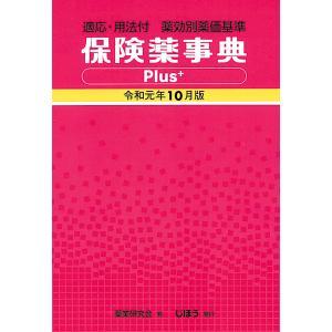 保険薬事典Plus+ 薬効別薬価基準 令和元年10月版 適応・用法付/薬業研究会