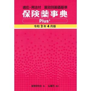 保険薬事典Plus+ 薬効別薬価基準 令和2年4月版 適応・用法付/薬業研究会
