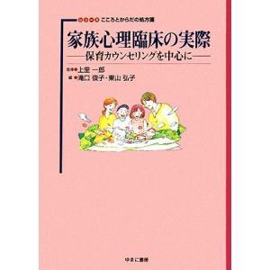 家族心理臨床の実際 保育カウンセリングを中心に/滝口俊子/東山弘子