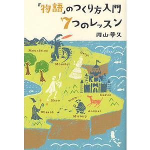 「物語」のつくり方入門7つのレッスン/円山夢久