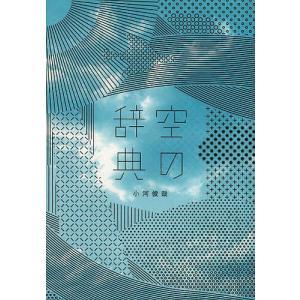 毎日クーポン有/ 空の辞典/小河俊哉/中村徹|bookfan PayPayモール店