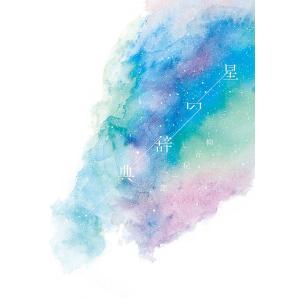 星の辞典/柳谷杞一郎
