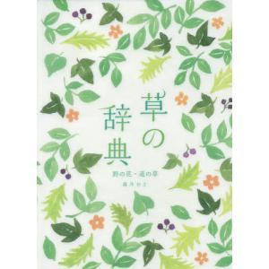 草の辞典 野の花・道の草/森乃おと