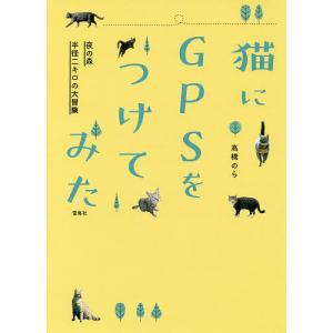 著:高橋のら 出版社:雷鳥社 発行年月:2018年04月