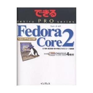 日曜はクーポン有/ Fedora Core 2/辻秀典