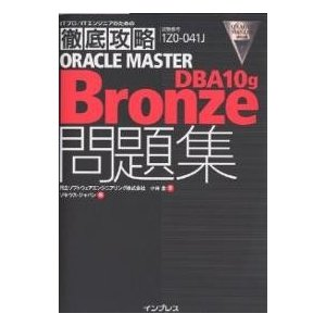 ORACLE MASTER Bronze DBA10g問題集 試験番号1Z0−041J/小林圭/ソキ...