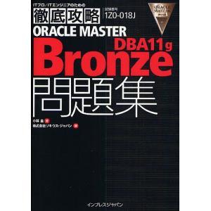 ORACLE MASTER Bronze DBA11g問題集 試験番号1Z0−018J/小林圭/ソキ...