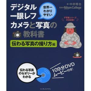 著:中井精也 監修:ニコンカレッジ 出版社:インプレスジャパン 発行年月:2013年05月