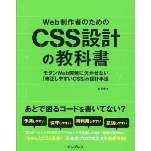 Web制作者のためのCSS設計の教科書 モダンWeb開発に欠かせない「修正しやすいCSS」の設計手法...