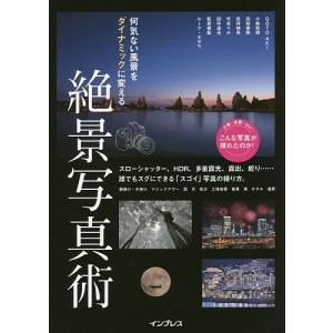 何気ない風景をダイナミックに変える絶景写真術/GOTOAKI/小林哲朗/高椋俊樹