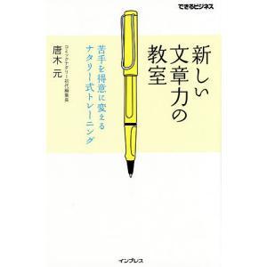 新しい文章力の教室 苦手を得意に変えるナタリー式トレーニング/唐木元