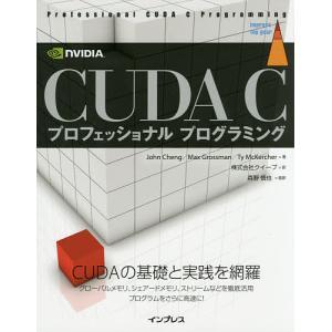 CUDA Cプロフェッショナルプログラミング/JohnCheng/MaxGrossman/TyMcK...
